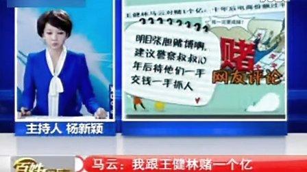 马云王健林豪赌激辩十年后电商能否取代店铺Gfs33=siNAApp=Com