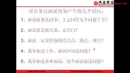 内江、资阳公务员考试培训|公务员考试讲座|网络视频—鸿途教育