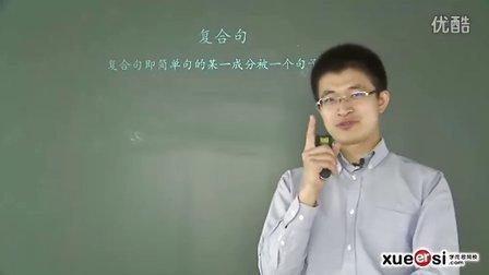 学而思高清 初中英语语法必考难点之定语从句 定语从句概述第二段.mp4