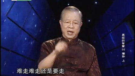 第85集_越挫越勇_曾仕强_易经的智慧_泰学