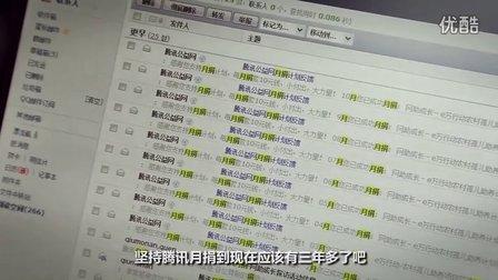 腾讯月捐亿力量宣传片_月捐网友段玉五