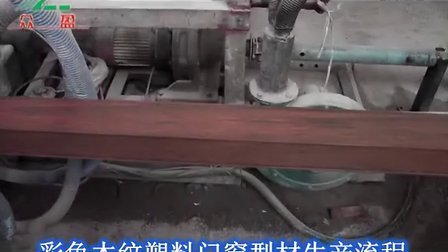 塑钢门窗材料生产流程 -广东众盈型材