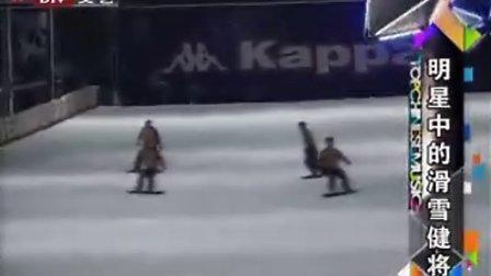 中外爱滑雪的明星大盘点!后面维多利亚太霸气了啊!