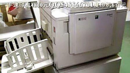 理光DX4545,理光4545速印机一体机展示