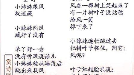 学写儿童诗四年级语文人教版(新课标小学四年级语文优质课
