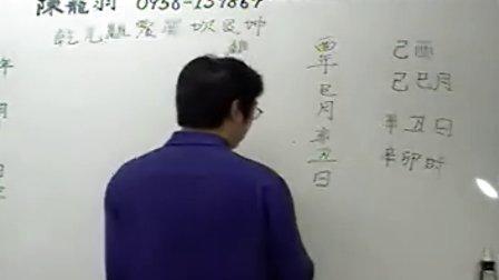 陈龙羽-文王圣卦课程班29