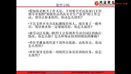 广东公务员考试培训|面试培训|网络视频课程—鸿途教育(组织计划)