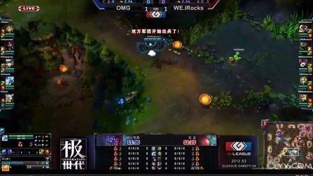 YY90001直播 G联赛 OMG VS WEiR (三)