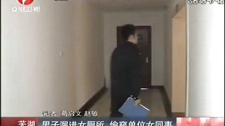 男子溜进女厕所偷窥同事