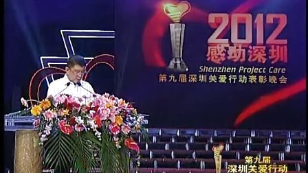 2012第九届关爱行动表彰晚会1