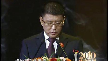 2010第七届关爱行动表彰晚会1