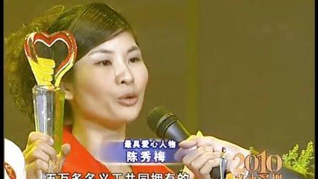 2010第七届关爱行动表彰晚会2