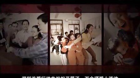 2011年12月深圳关爱行动宣传片(第九届启动仪式)