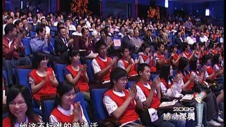 2009第六届深圳关爱行动表彰晚会2