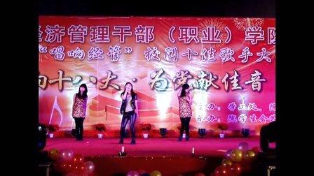 江西经济管理干部学院艺术团校园十佳歌手大赛--决赛