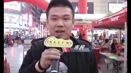2012年12月1号《周末大广场·龍汇领峰特约快乐总动员》