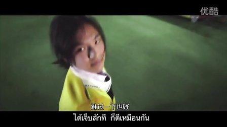 [KCFC][爱无7限 OST][想爱就别怕伤害  Da Endorphine][泰语中字]