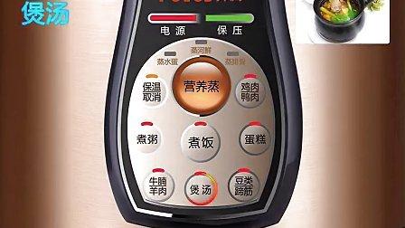 奔腾电压力煲 Povos FE518 电压力锅 营养蒸 广告系列