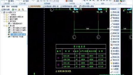 同望算量软件2013--识别剪力墙-标高分配