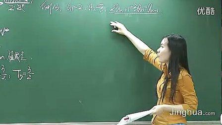 第10讲数列综合2下高中数学司马红丽精华名师课堂