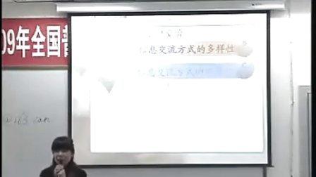 信息交流江蘇省徐州高級中學蘭穎全國高中信息技術優質課