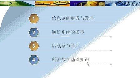 宁夏理工学院-信息论与编码 01-new-教程567网