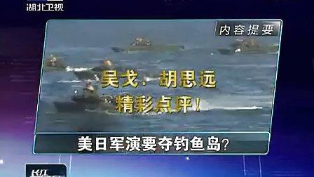 长江新闻号 瓦良格 湖北卫视 陈静