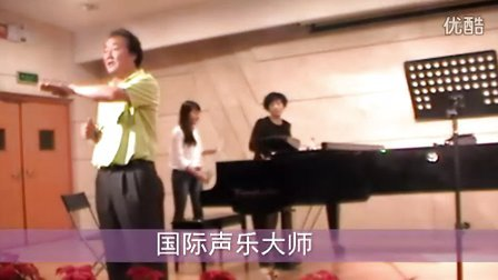 国际声乐大师班王景彬 -歌唱的音乐语言《梁祝新歌》