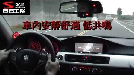 宝马 BMW E9X 335i STONE巨石排气PVS阀门中尾段