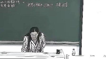 北大邢其毅版基础有机化学视频47(清华大学李艳梅授课)
