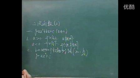 初三数学 二次函数讲解1