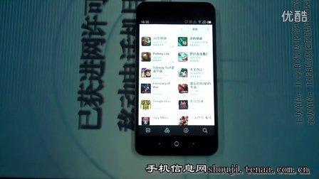 """""""中国式苹果""""华丽转身 四核魅族MX2——手机信息网首发视频"""