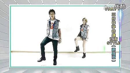 江南Style 舞蹈教学速成