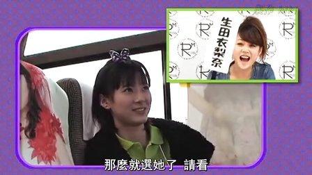 【hihi字幕】「生田衣梨奈坐上5號車!新垣里沙FC