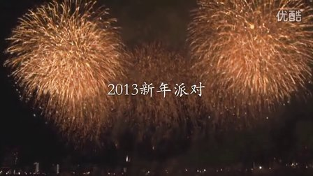 Learn To Fly In Dalian  New Year Party