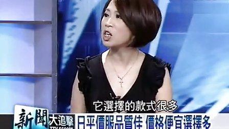 新闻大追击:出国购买名牌货,品牌迷思大破解(2-5)20101105