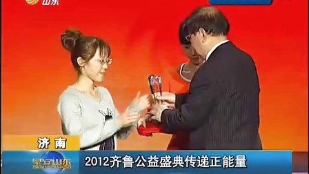 济南:2012齐鲁公益盛典传递正能量[早安山东]