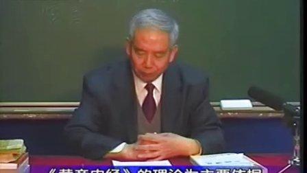 皇帝内经01