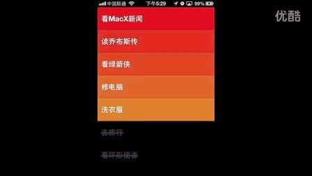 极简待办事项App横评:Any.DO、Clear、Wunderlist