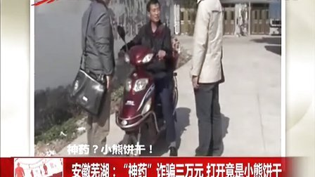 """安徽芜湖:""""神药""""诈骗三万元  打开竟是小熊饼干[汇说天下]"""
