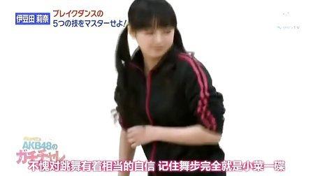 [元気ぱるる字幕组]121221 AKB48 no Gachinko Challenge #26