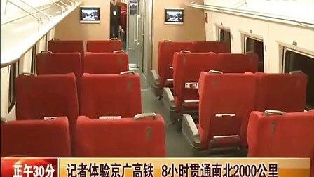 记者体验京广高铁  8小时贯通南北2000公里[正午30分]