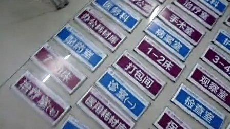 广西玉林印顺广告,制作医院里的科室牌,铝合金门牌2012-12-23