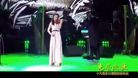 2012 中国十大小提琴家音乐会完整版
