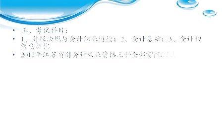 2013年镇江会计上岗证考试培训班、镇江会计做账报税实操班-12-24
