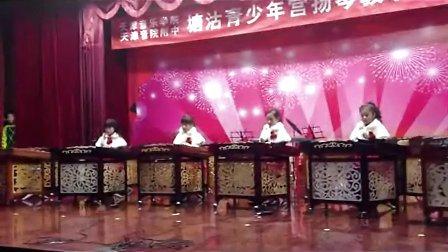 扬琴合奏-水乡的春天-红桥少年宫扬琴班的小朋友参加塘沽青少年宫扬琴教学