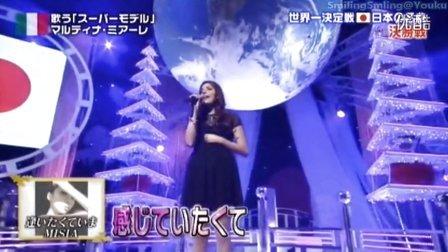 意大利妹子-逢ぃたくて/MISIA[121224 外国人热唱日本名曲圣诞夜SP]