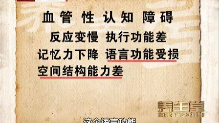 《养生堂》 20121223 不要忘记我是谁(2)贾建平