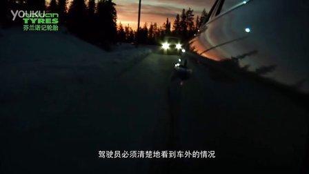 芬兰诺记轮胎冬季驾驶学校:1_4a_可视范围