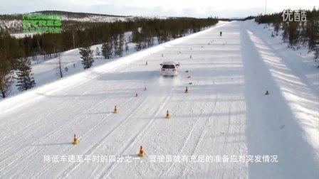 芬兰诺记轮胎冬季驾驶学校:2_0_不同驾驶环境